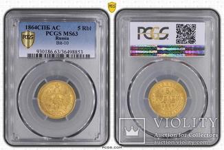 5 рублей 1864 г. PCGS MS63