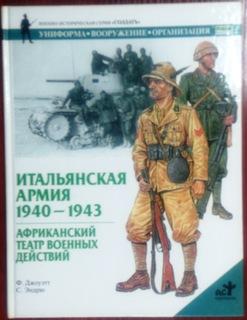 "Дві книги серії ""Солдатъ"" - ""Итальянская армия 1940-1943""."