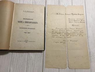 1913 Кіевь, Последование Часов с автографом автора: Е. Діаковскій