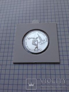 СССР. 150 рублей. 1978 г. Платина. Пруф. Дискобол. Олимпиада-80.