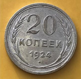 20 копеек 1924 года Шт.1.2 (буква И без дужки)