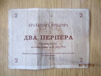 Черногория 2 перпера 1914 Montenegro