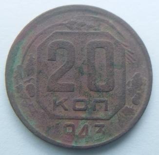20 копеек 1943 гладкий гурт