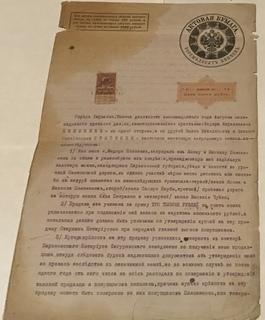 Акт 1918 года  о  купле-продаже  земли в г. Харькове