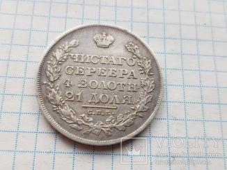 1 Рубль 1828 го С.П.Б-Н.Г