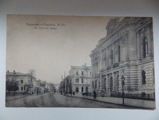 Харьков. Сумская улица