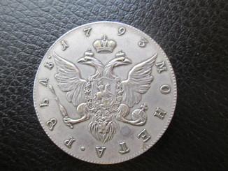 Рубль 1793г., копия
