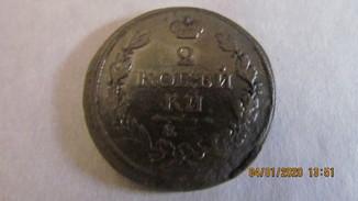 2 копейки 1820