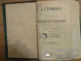 1887 г. А.С. Пушкин полное собрание его сочинений, том пятый
