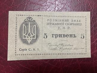 5 гривень УНР  1919 прес / UNC