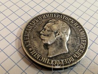 1 рубль 1898 г. А.ГСДворик Николай II. В память Александру II 5000 шт