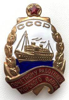 Почетному работнику морского флота № 11111