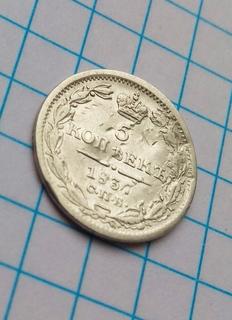 5 копеек 1837 г.