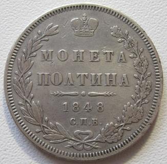 Полтина 1848