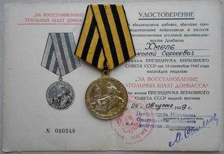 За восстановление угольных шахт Донбасса и удостоверение