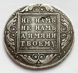 Рубль 1801 года. СМ АИ.