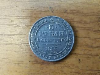 3 рубля 1835 платина