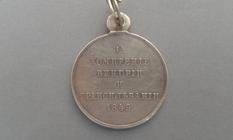 Медаль За усмирение Венгрии и Трансильвании 1849г.