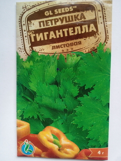 Зерна Петрушка Гигантелла