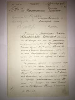 Документ з підписом Николая 1 1818 року