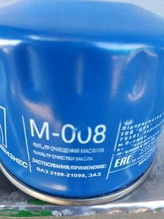 Фильтр масляный М-008 Промбизнес на ВАЗ-2108-09.2110-12,2170