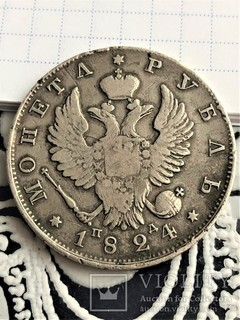 Рубль 1824 г