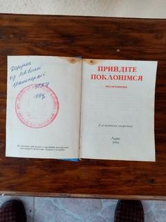 Молитовник з  написом і печаткою   Митрополита Кардинала Мирослава Івана Любачівського