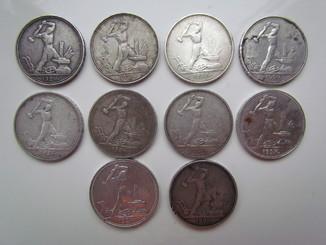 50 копеек 1924 г 10 шт