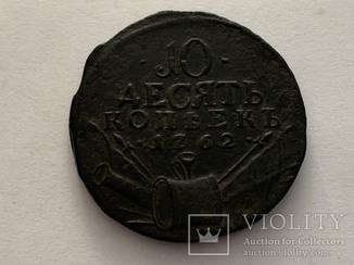 10 Копеек 1762г.