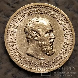 5 рублей 1889г.А.Г. в обрезе шеи.