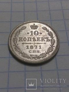 10 копеек 1871 н.і.