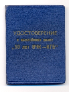 50 лет ВЧК-КГБ, номер лота №14
