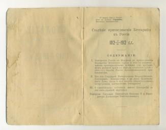 Столетие присоединения Бессарабии к России 1812-1912. Протоиерей Лашковъ. изд. 1912г