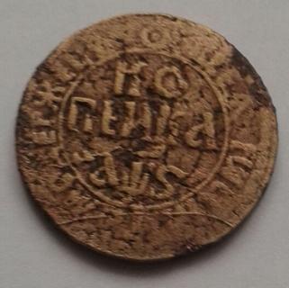Копейка Петра 1700 г