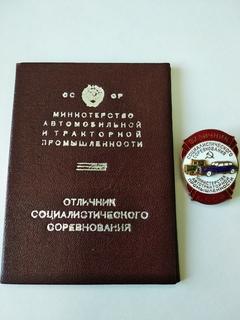 Отличник Соц.Сорев.Мин.автомобильной и тракторной промышленности СССР