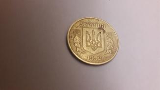 50 копеек 1992 г. Луганский чекан английскими шт.