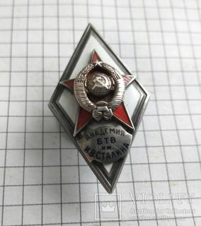 Знак академия БТВ им. И.В. Сталина