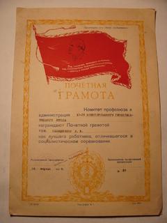 1959г. ВГОЧ Кузбаса 15-й Военнизированный горноспасательный отряд Почетный шахтер