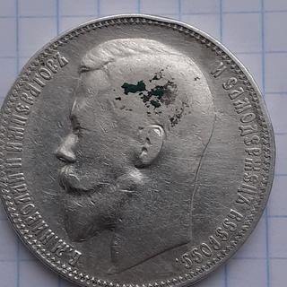 1 рубль 1899 г (ЭБ)
