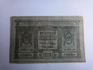 1918 Сибирь 5 рублей 309