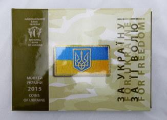 Набір 2015 День захисника України