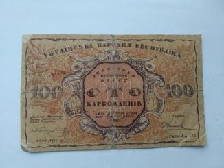 100 карбованцев 1917
