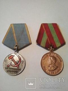 """Медаль""""За трудовое отличие """" и""""За доблестный труд ВОВ""""."""