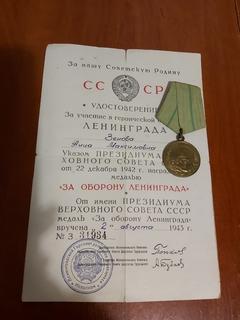 За оборону Ленинграда с документом на женщину