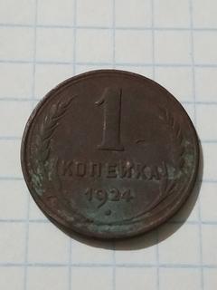1 копейка 1924 год-( гладкий гурт).