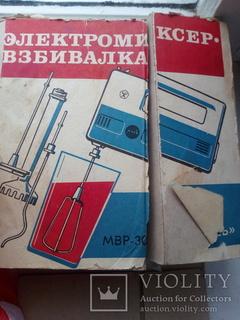 Электро миксер СССР