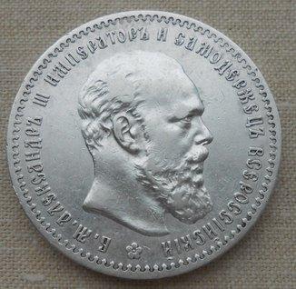 Рубль 1892 АГ Серебро