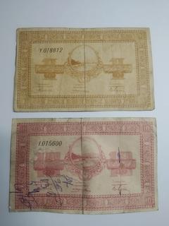 Ордер на один рубль и ордер на десять рублей в Приморской,Амурской и Сахалинской областях