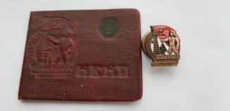 Знак НАРКОМНЕФТИ с доком 1944 года.
