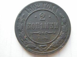 2 Копейки 1902 г. (R) + 2 копейки 1899 г.